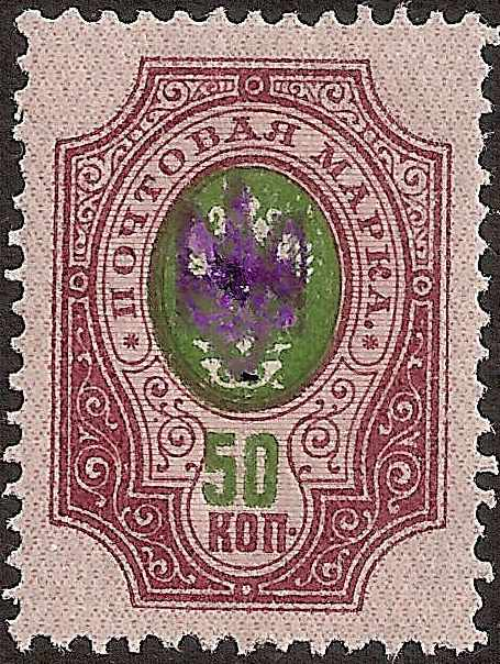 Ukraine Specialized - Poltava Violet overprint Scott 20p
