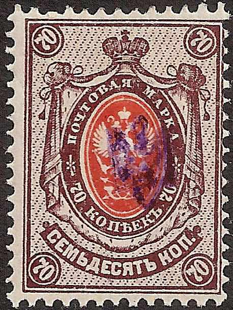 Ukraine Specialized - Poltava Violet overprint Scott 21p