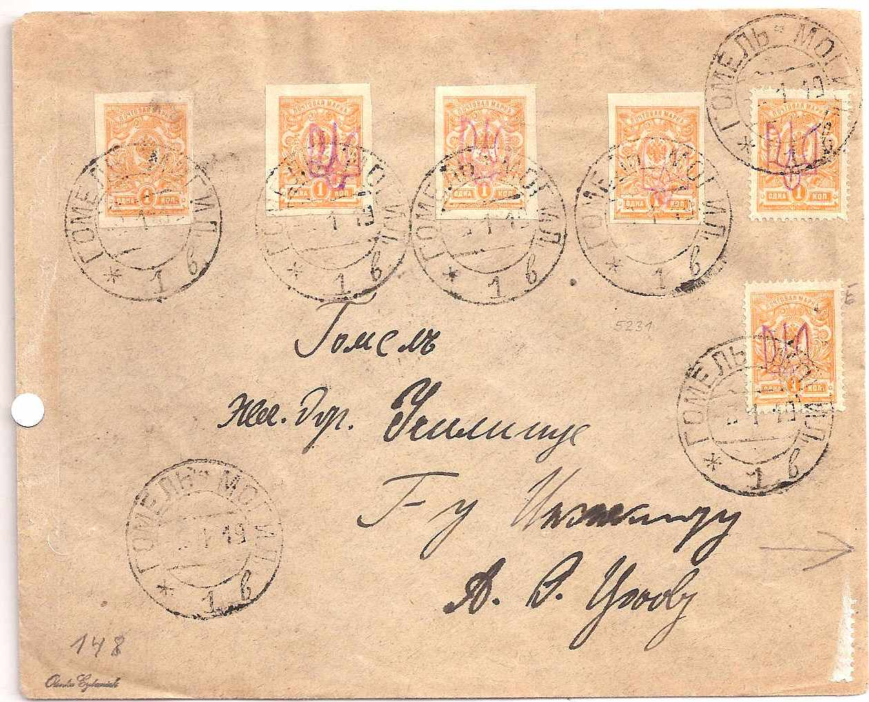 Covers UKRAINE Scott 306-7