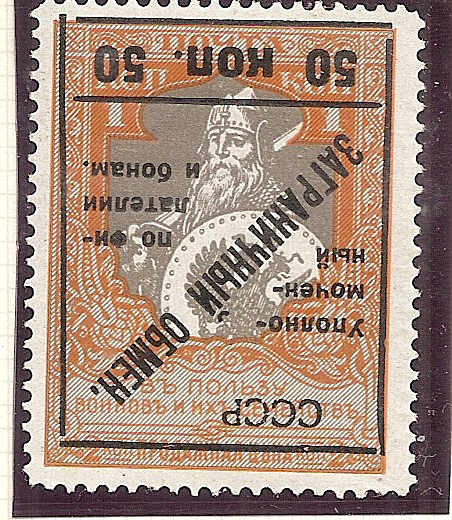 PRussia Specialized - hilatelic Exchage Tax Philatelic ExchangeTax Stamps. Michel 11 Michel 11var